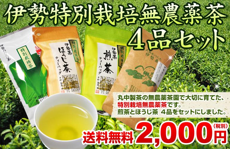 伊勢特別栽培無農薬茶4品セット